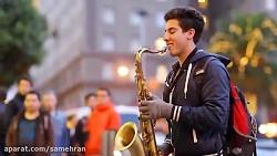 موسیقی خیابانی: ساکسیف...