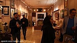 افتتاحیه نمایشگاه گروهی رویای آبان