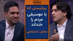گفتگو با اردشیر احمدی   سامان احتشامی