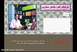 استاد محمدرضا صفاری و درمان خانگی بیماریها با ماساژ درمانی