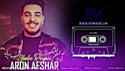 Aron Afshar - Shabe Royaei _ آرون اف...