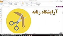 کسب درآمد اینترنتی با ارائه خدمات آرایشگاه زنانه