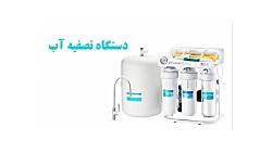 کسب درآمد اینترنتی با فروش تصفیه آب خانگی