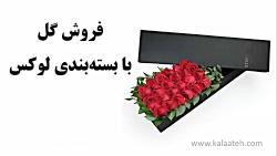 کسب درآمد اینترنتی از فروش گل با بسته بندی لوکس