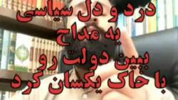 درد و دل سیاسی یه مداح با دولت-عبدالحسین شفیع پور