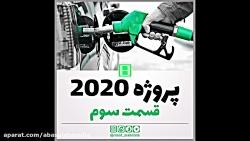 پروژه 2020 | قسمت سوم