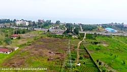 فروش زمین در منطقه توریستی رامسر