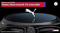 پوما از اولین ساعت هوشمند خود با سیستم عامل Wear OS رونمایی کرد