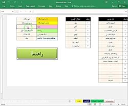 صدور کارنامه با Excel