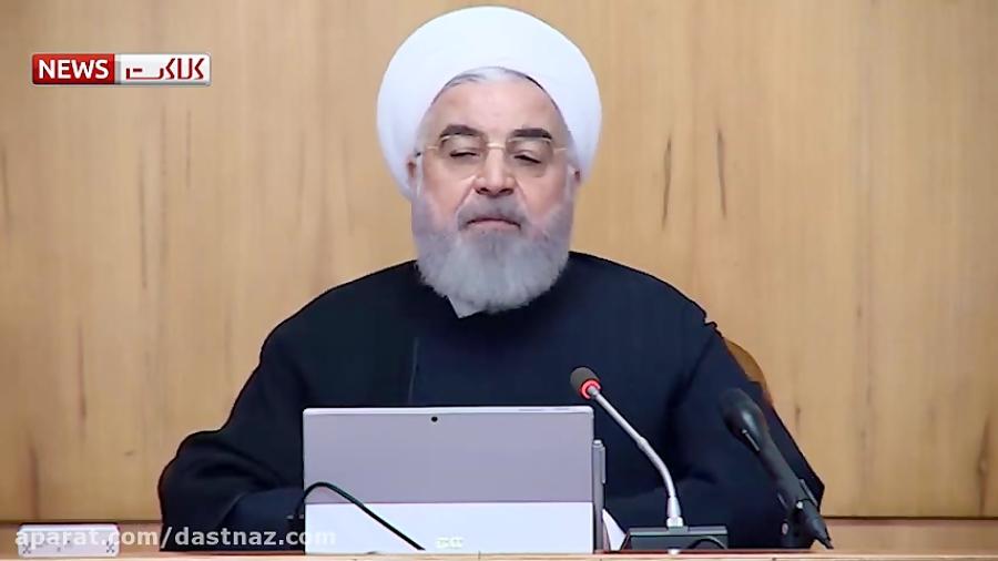 واکنش روحانی به اغتشاشات گرانی بنزین (اشد مجازات)