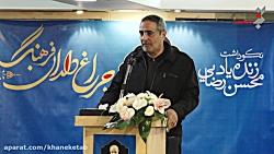 سخنرانی فاضل جمشیدی در ...