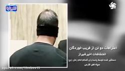 اعترافات عجیب دو لیدر دستگیر شده در آشوب های شیراز - آبان 98