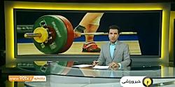 توضیحات دبیر فدراسیون وزنه برداری درخضوض عملکرد تیم ملی در رقابت های وزنه برداری