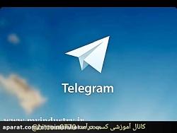 درآمدزایی از تلگرام، (ت...