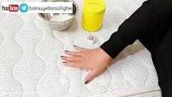 بهترین روش لکه گیری و ضد عفونی کردن تشک
