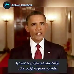 فرق حرف زدن اوباما و ترامپ