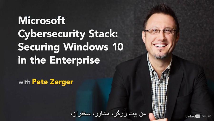آموزش Microsoft Cybersecurity Stack: تامین امنیت ویندوز ۱۰ در شرکت (ز-ف
