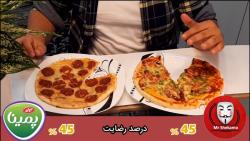مقایسه پیتزا خونگی و پیتزا پمینا قسمت 2 | مستر شکمو