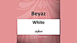 نحوه بیان رنگها در زبان ترکی استانبولی