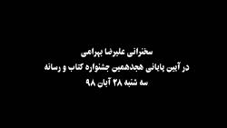سخنرانی علیرضا بهرامی ...