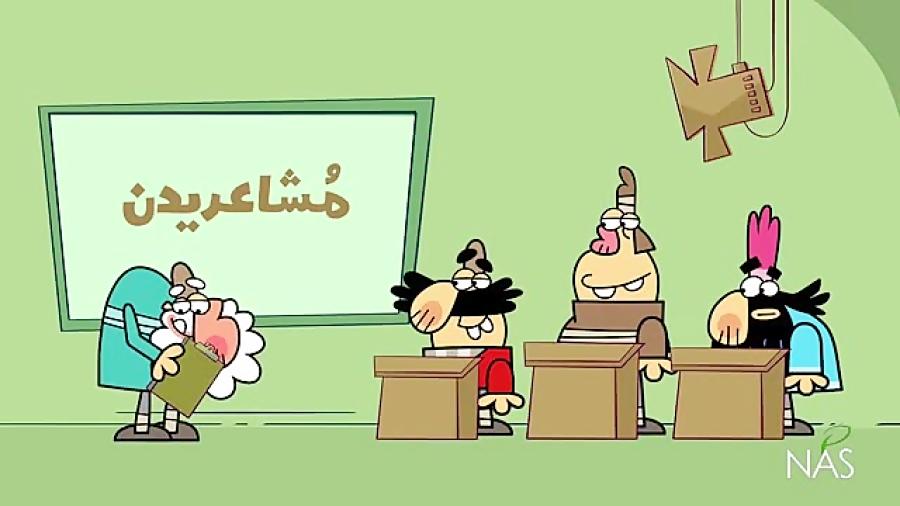 انیمیشن کوتاه دیرین دیرین این قسمت: مشاعریدن (دیرین دیرین) (کارتون)کمدی،خنده