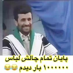 ته خنده (احمدی نژاد)
