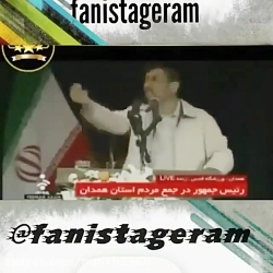 سوتی احمدی نژاد