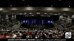 کنسرت حسن ریوندی (جدید 2019)