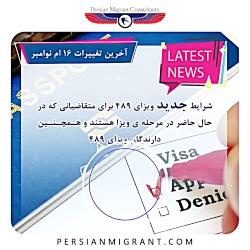 اخرین تغییرات 16 ام نوامبر 2019 و ویزای سابکلاس 491