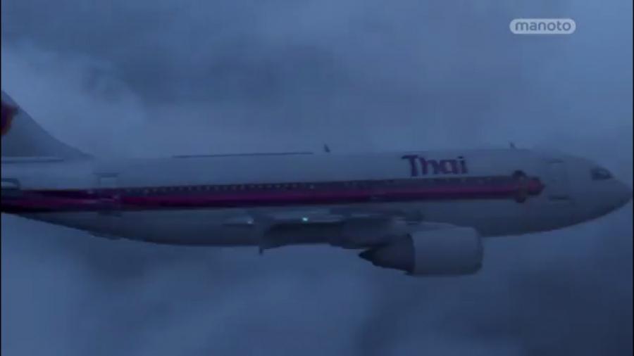 پیام اضطراری - هواپیمای گمشده (سقوط هواپیمای 311 Thai Way)
