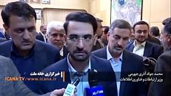 زمان وصل شدن اینترنت از زبان آذری جهرمی