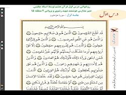صوت روخوانی درس اول قرآن هشتم