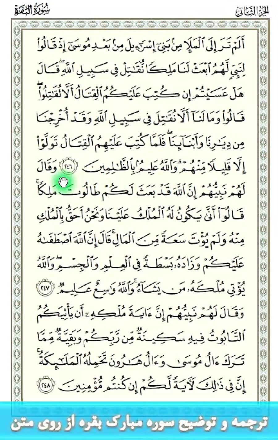 آموزش تصویری ترجمه و تدبر و تفسیر قرآن - سوره بقره - آیه 247