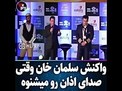 واکنش سلمان خان به اذان - جالب - دیدنی (2019)