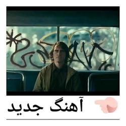 صدا_عادل ناصریتبلیغات ...