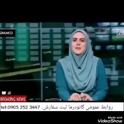 شبکه خبر سراسری _پشت صح...