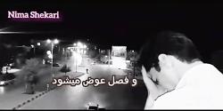 دیکلمه غمگین نیما شکاری همراه با زیرنویس فارسی