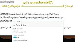 فارسی کردن تقویم ویندوز10