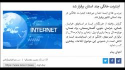 آیا اینترنت شما وصل شده؟