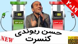 حسن ریوندی Hasan Reyvandi