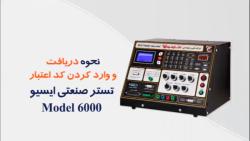 نحوه دریافت و وارد کردن کد اعتبار دستگاه تستر صنعتی ایسیو 6000