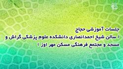خاطرات مصور حج 98 - کاروان حج 24059 به مدیریت مهدی خوشبخت