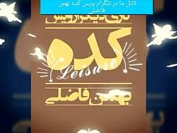 طوفان کاری از شاه صدا بهمن فاضلی