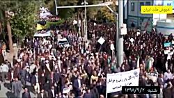 ششمین روز راهپیمایی مردم علیه اغتشاشگران