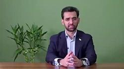 عذرخواهی وزیر ارتباطات آقای جهرمی از مردم بخاطر قطع اینترنت