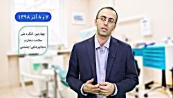 معرفی چهارمین کنگره ملی سلامت دهان و دندانپزشکی اجتماعی