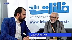 مصاحبه خبرنگار فلزات آنلاین با محمود گوهرین مدیرعامل شرکت عمران مومان چابهار