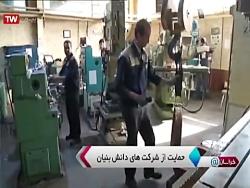 بازدید استاندار خراسان رضوی از پارک علم و فناوری خراسان