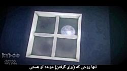 موزیک ویدیو فناف درخواستی (ذهن منو بشکن) با زیرنویس فارسی