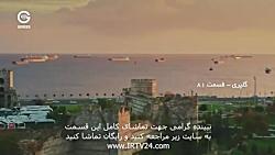 Golpari - Duble - 81 | سریال گلپری دوبله فارسی قسمت 81
